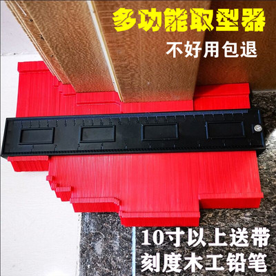 万能取型器仿形规取弧度尺木工石材汽车不规则形状轮廓多功能量具