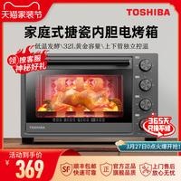 东芝日本d132a1家用烘焙32电烤箱网友评测分享