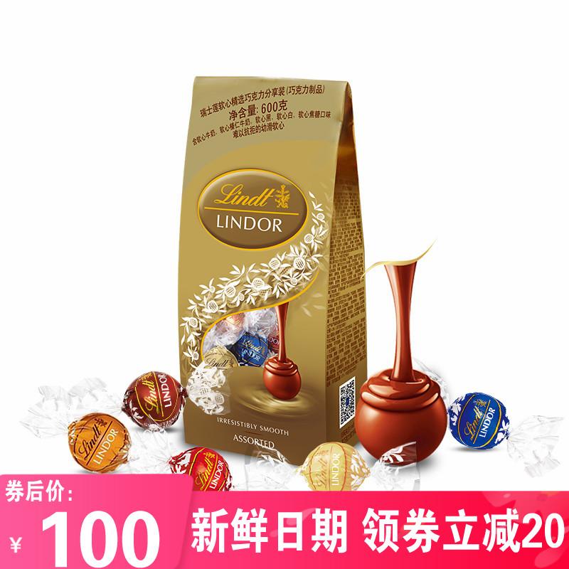 进口Lindt瑞士莲软心精选600g黑巧克力结婚庆喜糖伴手礼休闲零食