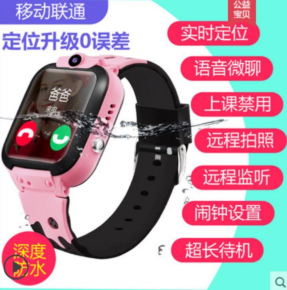 。防水儿童电话手表学生智能防水可爱手环男孩女孩小孩触摸屏WIFI