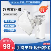 永康雾化机家用儿童化痰止咳老人家庭医用便携式手持超声雾化器
