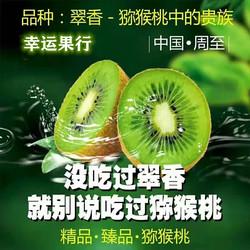 陕西周至翠香绿心猕猴桃毛桃现摘超甜礼盒奇异果原产地直发包邮