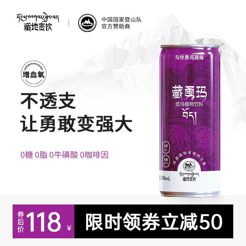 藏地密饮藏勇玛天然植物饮品无糖0脂运动功能饮料增氧保持活力