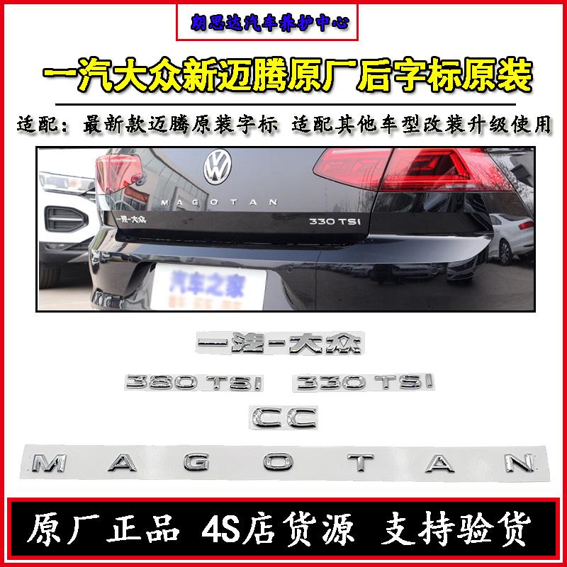 一汽大众20款迈腾B8L新CC原装后字标尾标长字母贴标330380TSI原厂