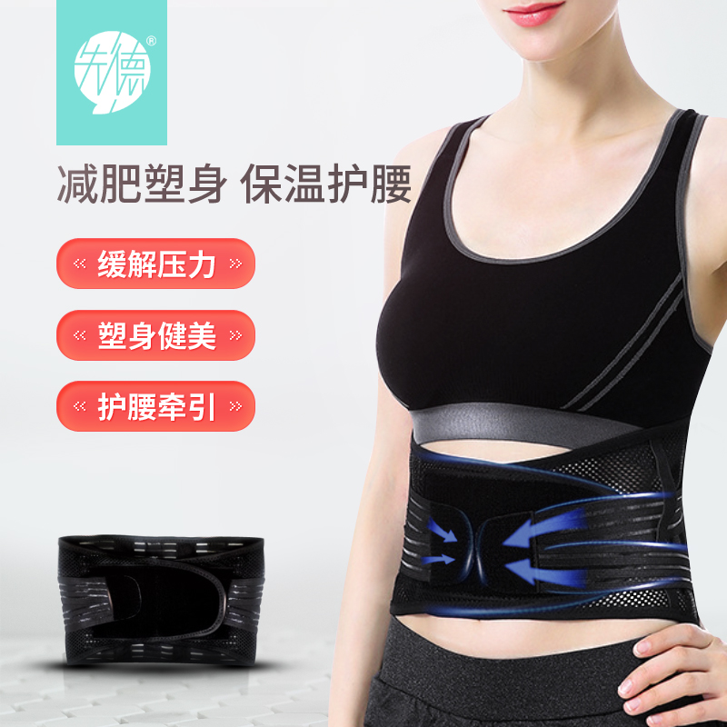 Lumbar protective belt lumbar intervertebral disc herniation strain lumbar muscle