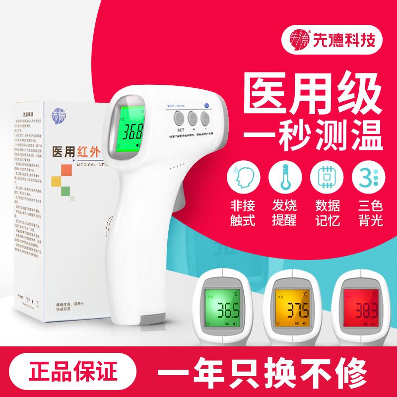 先德医用额温枪红外体温计探热枪温度计婴儿成人无接触高精准测量