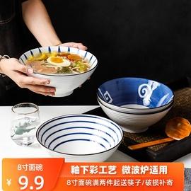 雅朵日式拉面碗家用大号陶瓷面碗汤碗泡面碗单个斗笠面条碗冷面碗