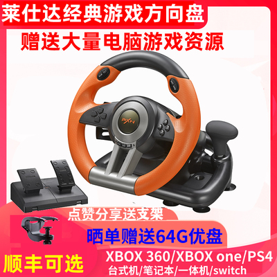 Lai Shida computer switch ns Mario Kart 8xbox series x game steering wheel pc car simulation driving PS4 Need for Speed Oka 2 Euro Truck Horizon 4