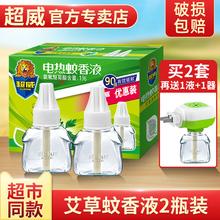 超威电热蚊香液2瓶 艾草清香型插电式无味婴儿孕妇家用驱蚊非无毒