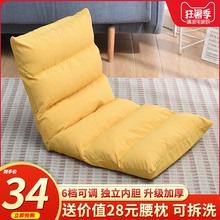 懒人沙发榻榻米床上椅子靠背可折叠电脑靠椅单人小飘窗地板小沙发