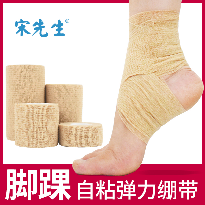 Self adhesive elastic bandage for ankle and ankle protection