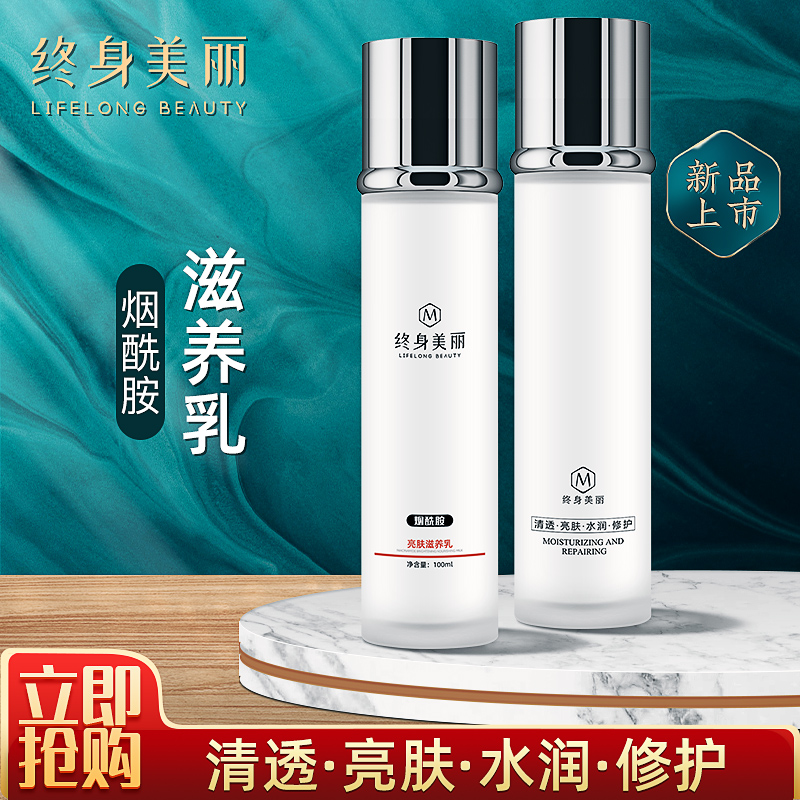 终身美丽烟酰胺亮肤滋养乳多效修复改善肌肤干燥细纹松弛补水保湿