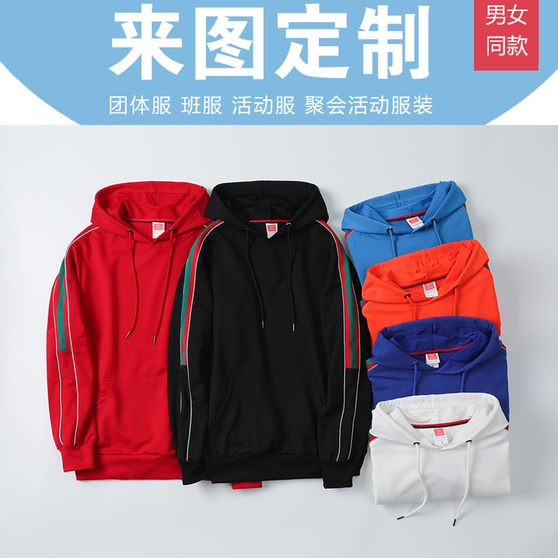 Classmate staff clothes kindergarten teacher blank 5g hooded Baseball Shirt shop assistant long sleeve commemorative clothes barbecue round neck 051252