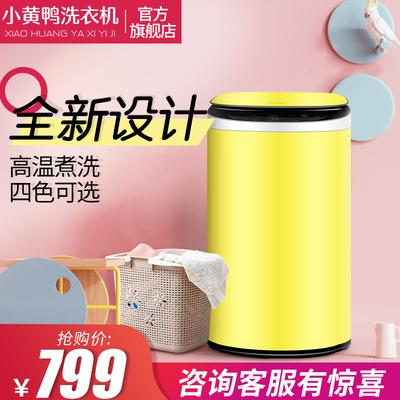 迷你3kg婴儿洗衣机全自动杀菌烘干一体家用5公斤儿童小型宝宝专用