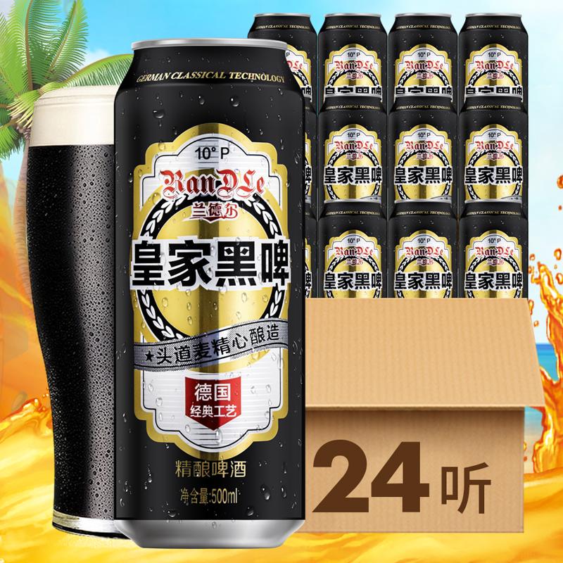 兰德尔精酿皇家黑啤酒10度500ml*24听大罐整箱装特价德国风味
