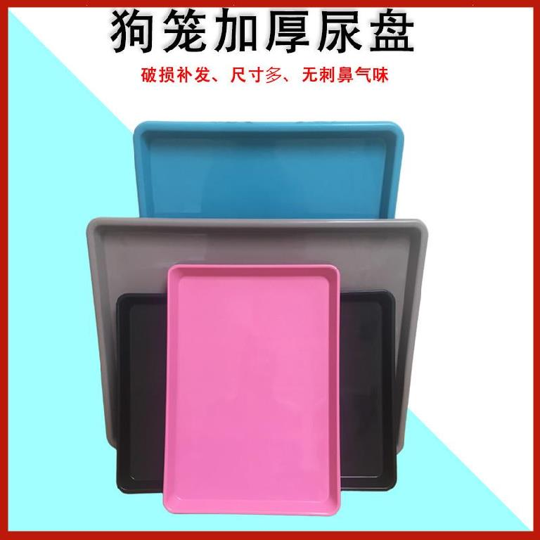 Pet tray can cover garbage bag cat dog cage plastic flowerpot base pigeon cage chicken bird cage cat excrement.