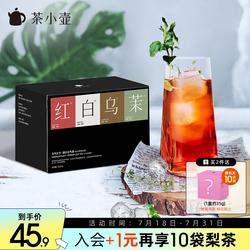茶小壶 红茶白茶乌龙茶茉莉花茶4口味元气组合茶包茶叶袋泡茶