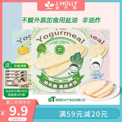 家禾丽宝宝推荐果蔬米饼磨牙棒盒装口水饼干儿童零食无添加白砂糖