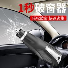 汽车一秒破窗器随身逃生锤碎玻璃破窗神器多功能车载安全锤车用