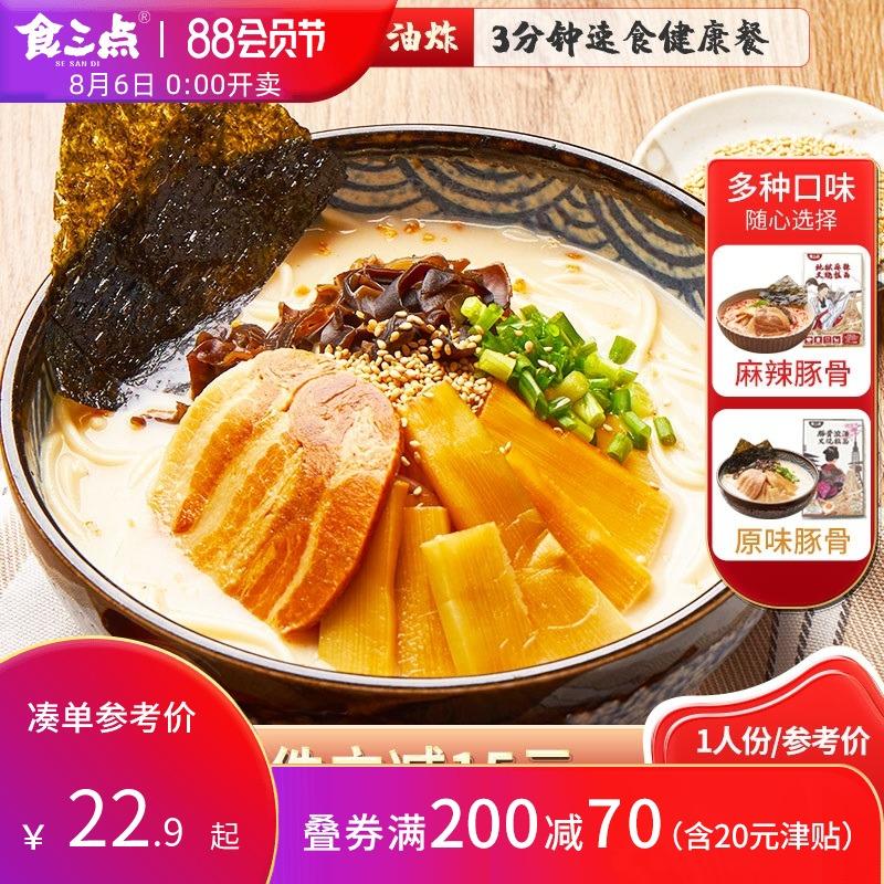 食三点日式豚骨叉烧拉面汤面健康早餐方便面条速食食品半成品盒装22.9元