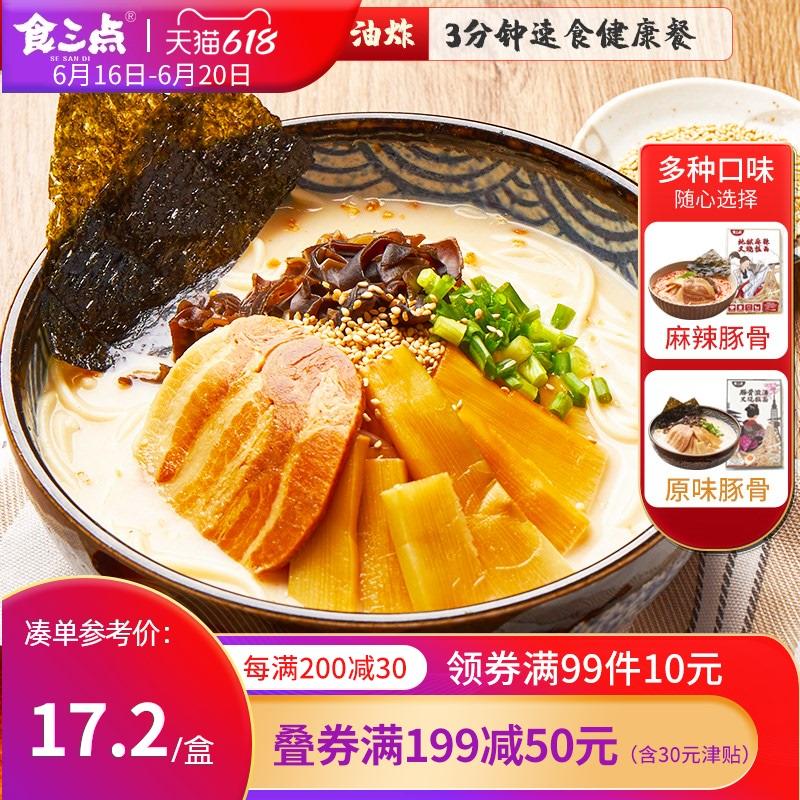 食三点日式豚骨叉烧拉面健康自煮鲜汤面盒装方便早餐速食食品宿舍