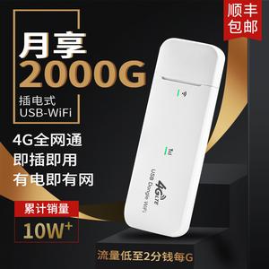 随身wifi移动4g无线网络路由器车载mifi上网充电宝热点神器随身wifi不限无限流量上网卡笔记本电脑移动wifi器