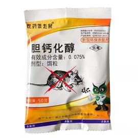 皮药笨老鼠0.075%胆钙化醇家鼠杀鼠剂图片