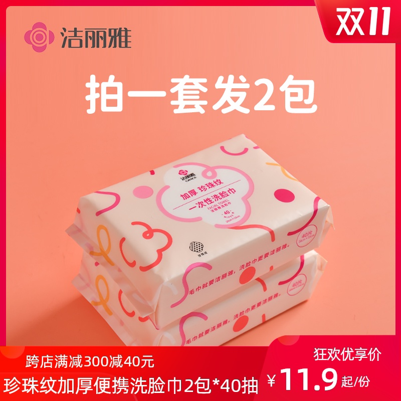 洁丽雅一次性洗脸巾擦脸巾抽取式女美容专用洁面巾便携毛巾纸巾