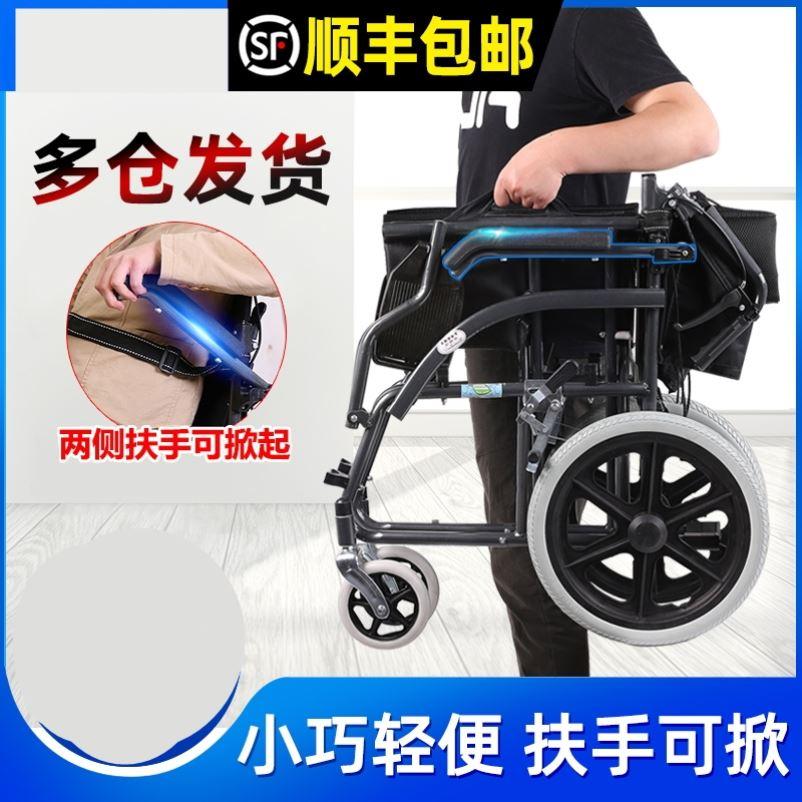 轮椅折叠轻便老年残疾人手推车小型老人超轻便携旅行代步车受伤。