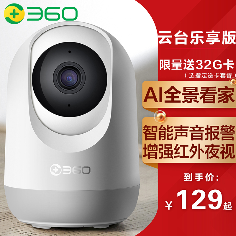 360 camera PTZ Le share 1080p HD night vision smart camera home 360 degree panoramic wireless WiFi mobile phone remote video indoor monitor