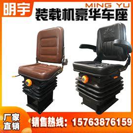 明宇重工装载机铲车原配件减震豪华座椅驾驶室可调节前后精品