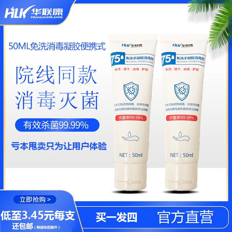 Send 4 Hualian Kang feather 50ml free hand disinfectant gel 30 seconds dry disinfection and sterilization portable