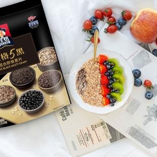 新品/五黑5黑混合即食燕麦片黑芝麻糊营养早餐冲饮麦片