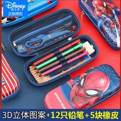 迪士尼笔袋简约漫威文具盒男小学生铅笔盒文具袋蜘蛛侠三层大容量多功能笔袋创意3D防水耐脏笔袋文具笔盒