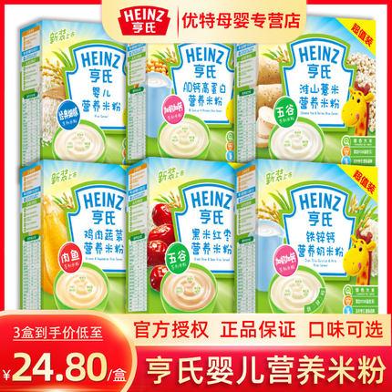 亨氏婴儿营养宝宝米粉辅食400g多种口味可选6-36个月婴幼儿适用