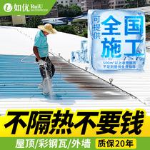 隔熱涂料鐵皮房降溫屋頂防曬樓頂防水頂樓面玻璃反射外墻隔熱油漆