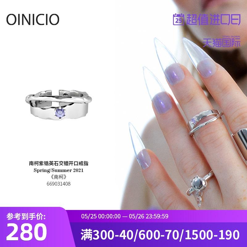 系列紫锆石原创设计小众精致开口戒指oinicio2021ss初印南柯