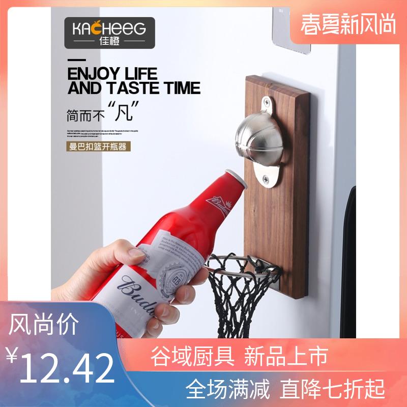 网红篮球壁挂式啤酒起子篮筐接启子