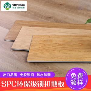 永裕spc锁扣地板石塑地板卡扣式环保防水防滑耐磨木地板翻新改造