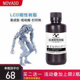NOVA3D 诺瓦智能 光固化3d打印机刚性光敏树脂耗材 三D打印机耗材 500克 1000克图片