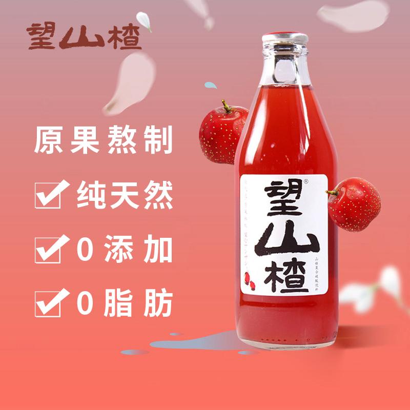 望山楂汁饮料网红汽水原果熬制气泡水果汁味整箱解辣开胃300ml*6