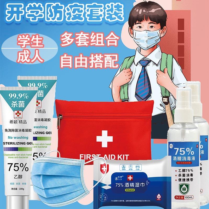 学生开学便携防护消毒健康应急包小孩儿童上学随身带防疫套装用品
