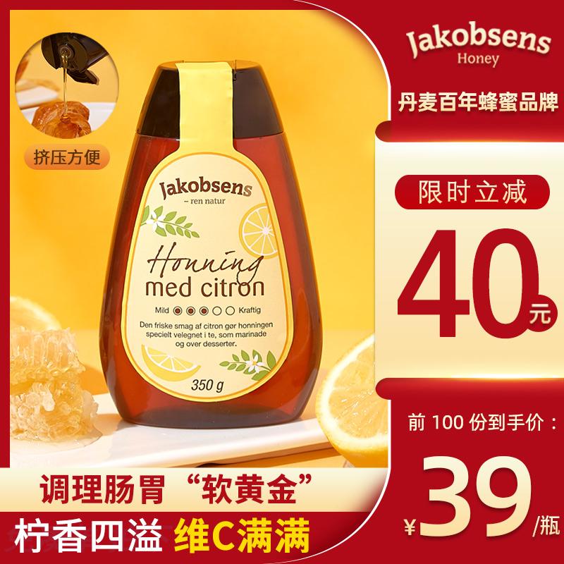雅各布森蜂蜜纯正天然野生丹麦进口百花柠檬纯蜂蜜瓶挤压便携农家
