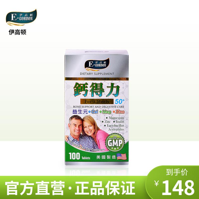 伊高トンカルシウム得力(老人カルシウム)カルシウムを補充し、強化体質を補って胃腸の健康を100粒保護します。