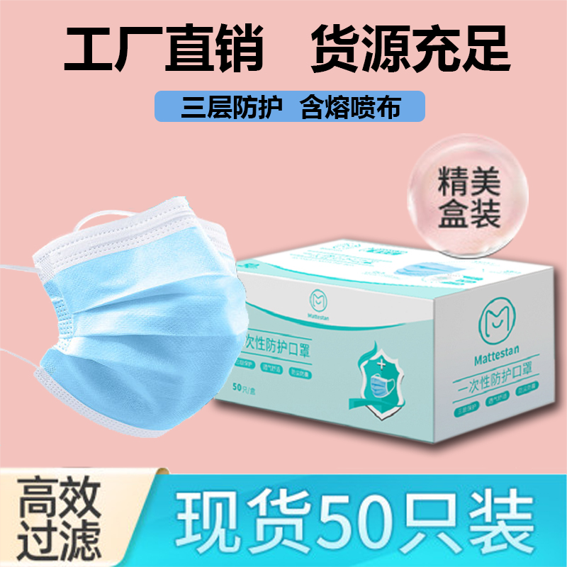 Spot disposable mask three-layer protective dust-proof nose mask ventilation 50 male and female masks