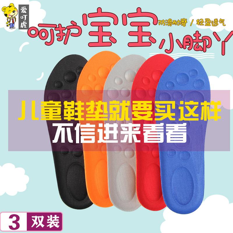 儿童运动鞋垫透气吸汗防臭宝宝小孩专用可裁剪男童女童中童图片