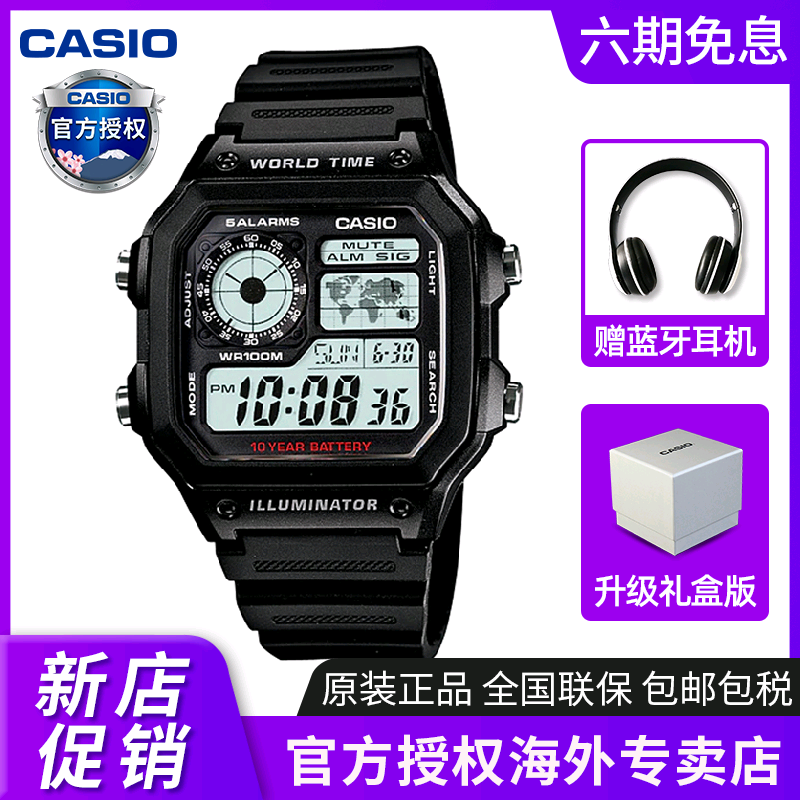Casio Casio watch male small square student sports waterproof retro quartz electronic watch AE-1200WH