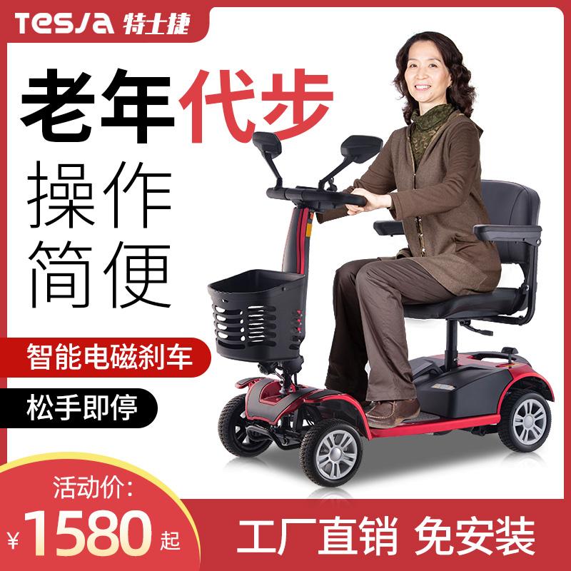 特士捷老年四轮电动代步车老人