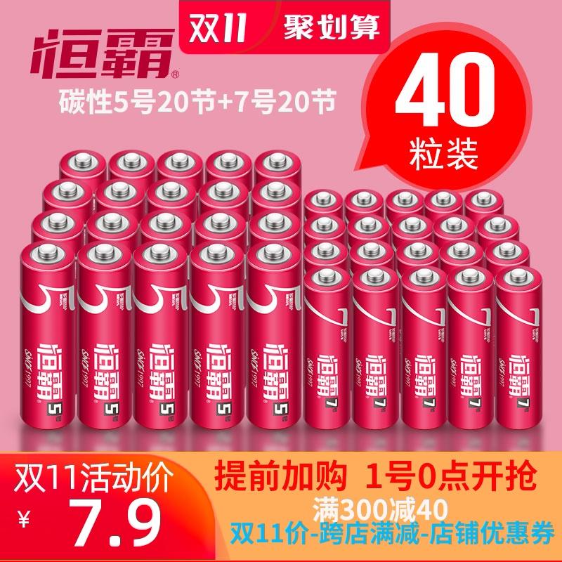 恒霸五5号干电池七7号普通碳性1.5v专用玩具钟表空调遥控器碱批发