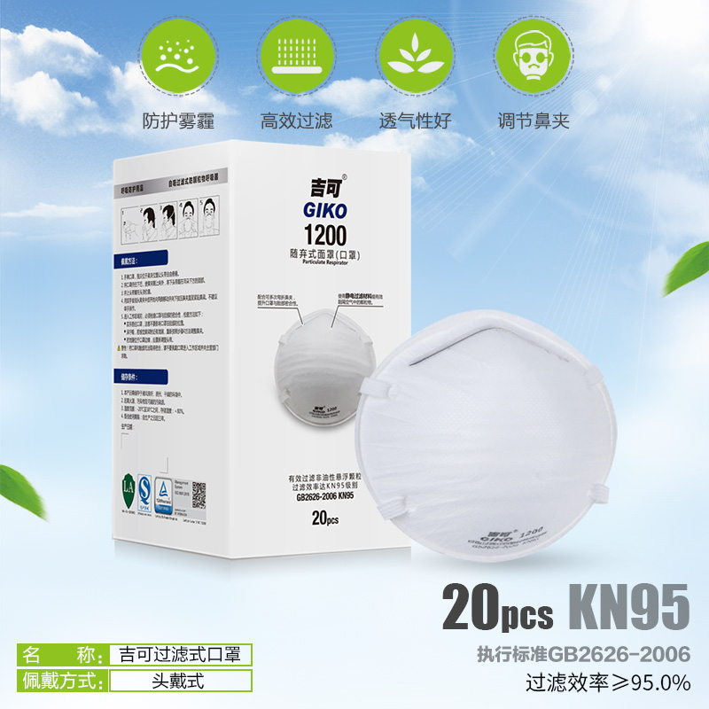 Jike 1200 mask kn95 standard industrial protection disposable head worn three-layer filter produced by Shanghai Gangkai
